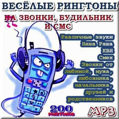 200 прикольных рингтонов для мобильного (2011)