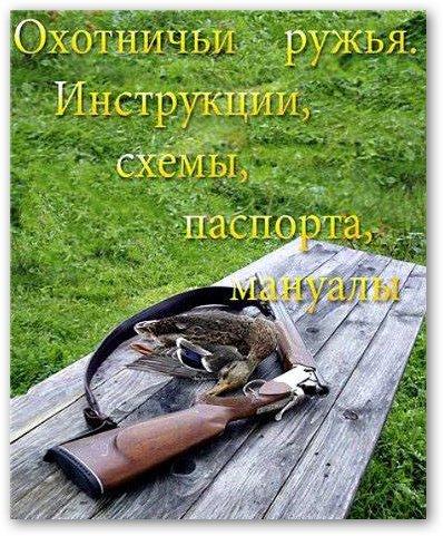 Охотничьи ружья.